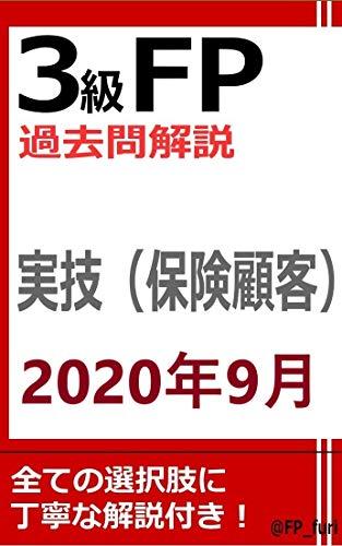 3級FP過去問解説 2020年9月実技(保険顧客)