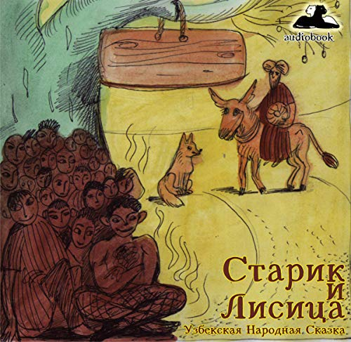 Старик и лисица [The Old Man and the Fox] audiobook cover art