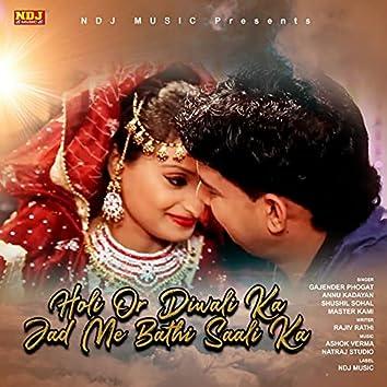 Holi Or Diwali Ka Jad Me Bathi Saali Ka - Single