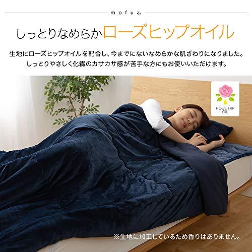 ナイスデイ モフア mofua うっとりなめらかパフ ふわ 毛布 シングル ネイビー 57920107