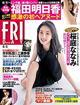 [雑誌] FRIDAY (フライデー) 2020年06月05日号