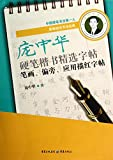 Pang Zhonghuas Regular Script Copybook for Hard Brush Calligraphy (Strokes & Radicals) (Ch...