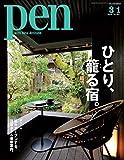 Pen (ペン) 「特集:ひとり、籠(こも)る宿。」〈2020年3/1号〉 [雑誌]