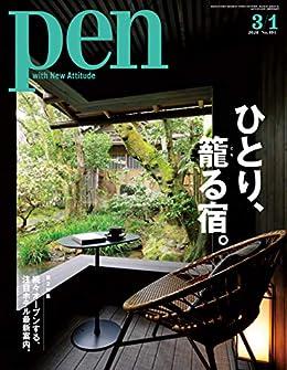 [Pen編集部]のPen (ペン) 「特集:ひとり、籠(こも)る宿。」〈2020年3/1号〉 [雑誌]