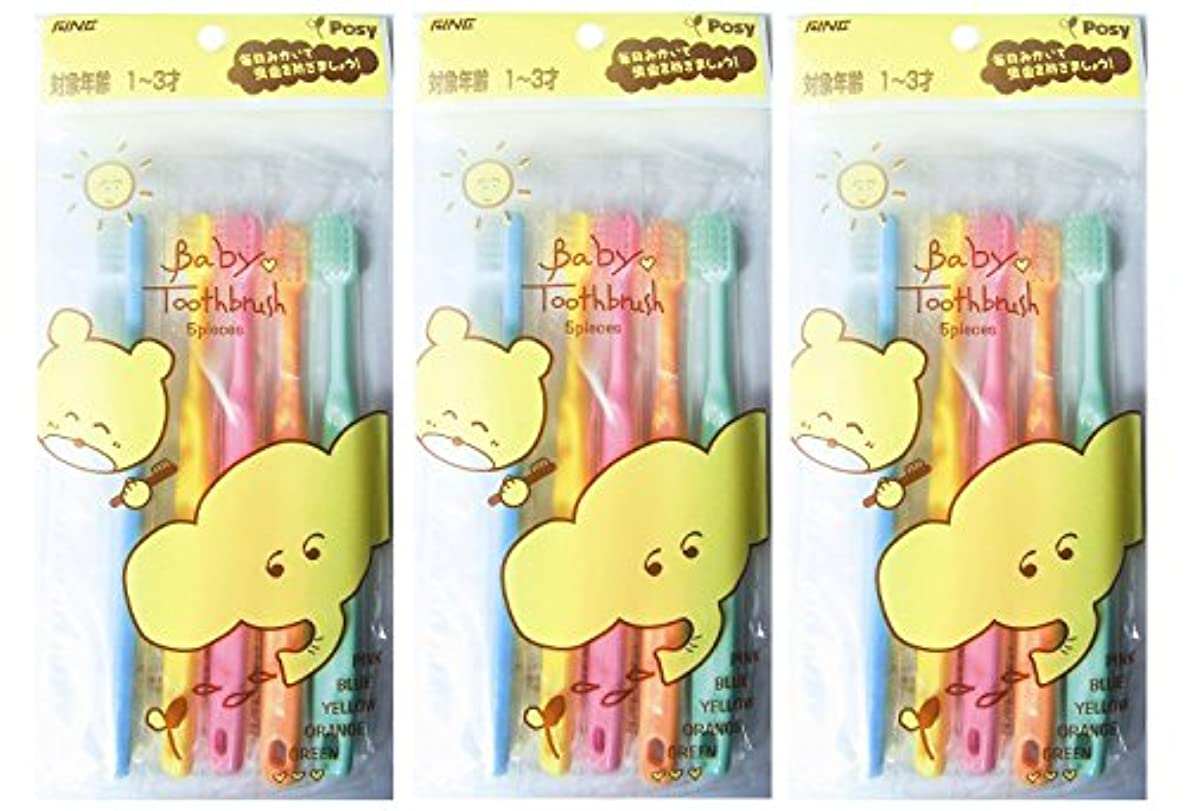 特性死ぬライオンファイン ポージィ ベビー歯ブラシ 5本組3個セット