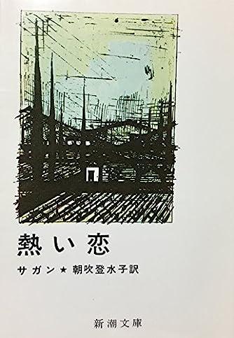 熱い恋 (新潮文庫 サ 2-6)