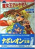 魔女王アルケサス―アークツルスの秘剣覚醒 (ナポレオン文庫)
