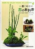 一番くわしい苔の教科書 苔玉・苔盆栽・苔盆景・苔テラリウム