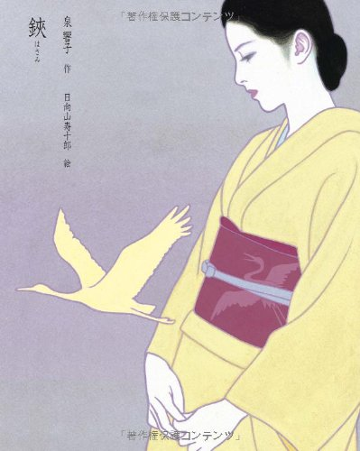 鋏 (泉響子幻想シリーズ 8)
