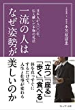 一流の人はなぜ姿勢が美しいのか―日本人が八〇〇年、伝え継いだ本物の礼法