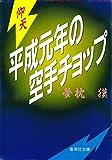 仰天・平成元年の空手チョップ 仰天シリーズ (集英社文庫)