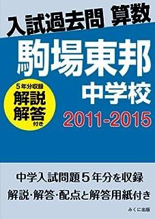 入試過去問算数(解説解答付き) 2011-2015 駒場東邦中学校