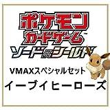 ポケモンカードゲーム ソード&シールド VMAXスペシャルセット イーブイヒーローズ 1カートン(24BOX)
