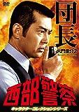 西部警察 キャラクターコレクション 団長2 大門圭介 (渡哲也)[DVD]