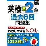 英検準2級過去6回問題集 '20年度版