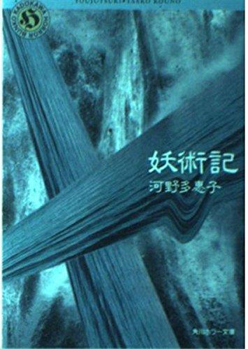 妖術記 (角川ホラー文庫)の詳細を見る