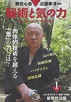 秘術と気の力 1 斬撃技法編☆(DVD)☆: 無住心会 近藤孝洋師範 (<DVD>)