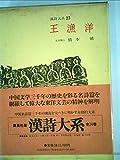 漢詩大系〈第23〉王漁洋 (1965年)