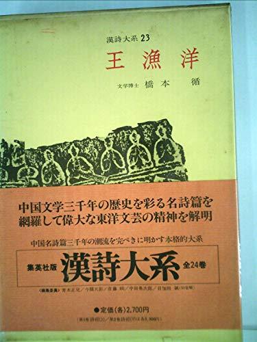 漢詩大系〈第23〉王漁洋 (1965年)の詳細を見る