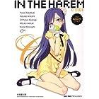 INKPOT 少女騎士団 大槍葦人 IN THE HAREM C SIDE/