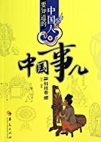 Promotional Chinese people to know the volume of Chinese thing Technology(Chinese Edition)