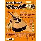 「ギター弾き語り 昭和の名曲60選」 (Go ! Go ! GUITAR (ギター) 2018年4月号増刊)