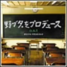 Drama CD-Soundtrack by Nobuta Wo Produce (2005-11-23)