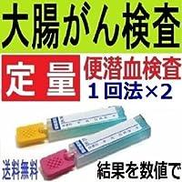 【1回法×2】便秘がちな方も安心な郵送型大腸がん検査キット(便潜血検査・定量)