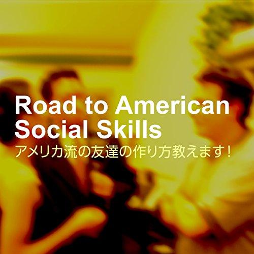 『Road to American Social Skills─アメリカ流の友達の作り方教えます!(第1~8章)』のカバーアート