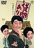 貸間あり<東宝DVD名作セレクション>