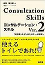 コンサルテーション・スキル Ver.2