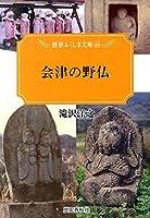 会津の野仏 (歴春ふくしま文庫 40)