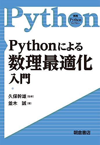 Pythonによる数理最適化入門 (実践Pythonライブラリー)