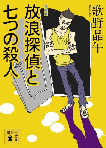 増補版 放浪探偵と七つの殺人 (講談社文庫)