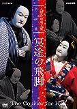 人形浄瑠璃文楽名演集 冥途の飛脚[DVD]