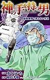 Dr.福島孝徳~神の手を持つ男~1脳動脈瘤で死なない方法 Dr.福島孝徳~神の手を持つ男~