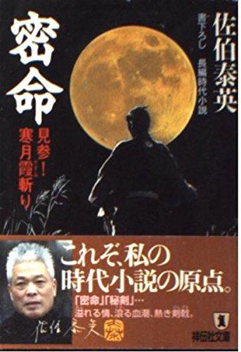 密命―見参!寒月霞斬り (ノン・ポシェット)