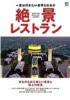 絶景レストラン ([バラエティ])