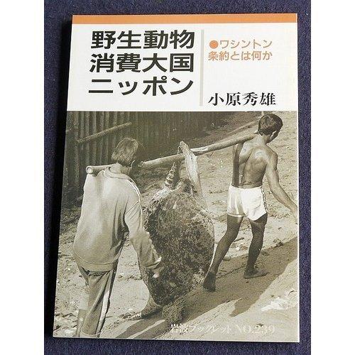 野生動物消費大国ニッポン―ワシントン条約とは何か (岩波ブックレット)の詳細を見る