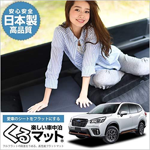 『01k-e007-ca』新型フォレスターSK9型 (くるマット) 車 マット フラット クッション 段差解消ベッドで車中...