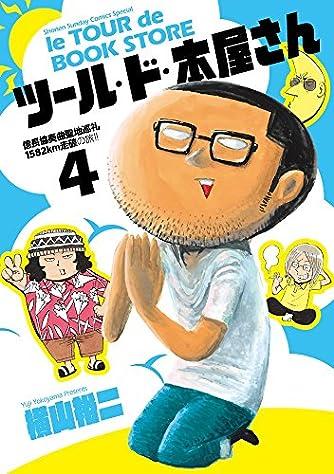 ツール・ド・本屋さん (4) (ゲッサン少年サンデーコミックススペシャル)