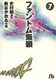 ファントム無頼 (7) (小学館文庫)