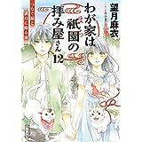 わが家は祇園の拝み屋さん12 つなぐ縁と満月に降る雨 (角川文庫)