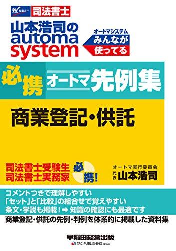 司法書士 山本浩司のautoma system 必携オートマ先例集 商業登記・供託