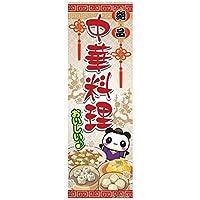 のぼり/のぼり旗『中華料理/中華/CHINA』180×60cm B柄