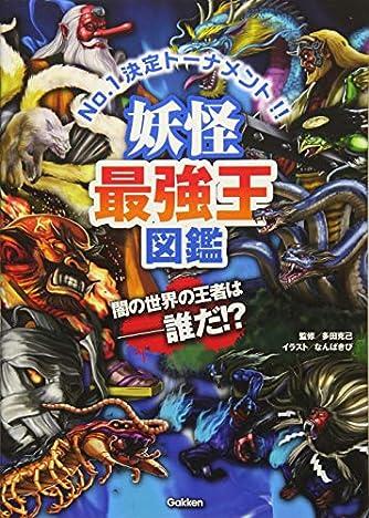 妖怪最強王図鑑 (最強王図鑑シリーズ)