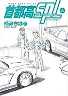 首都高SPL-スペシャル- 第06巻