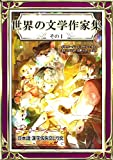 World Literature Collection Vol1 Writing in Kanji Katakana and Hiragana mixed By YellowBirdProject Kiiroitori Books (Japanese Edition)