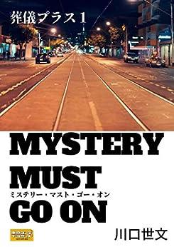 [川口 世文]のミステリー・マスト・ゴー・オン 分冊版3 葬儀プラス1