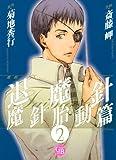 魔殺ノート退魔針 魔針胎動篇 (2) (幻冬舎コミックス漫画文庫)